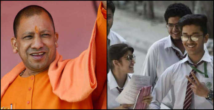 cm yogi give gift for Toppers 2020