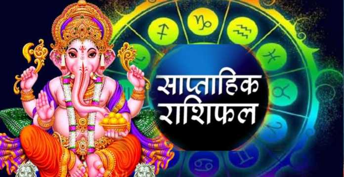 weekly horoscope 29 june to 5 july